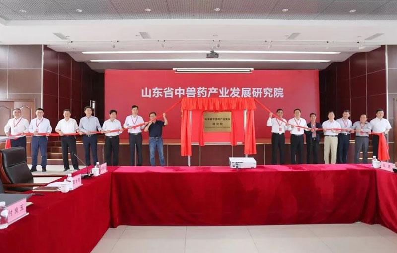 国内首家中兽药研究机构在山东成立