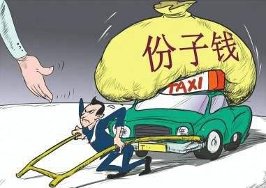 """95秒丨压力山大!出租车""""份子钱""""每月4000+ 济南的哥盼改革"""