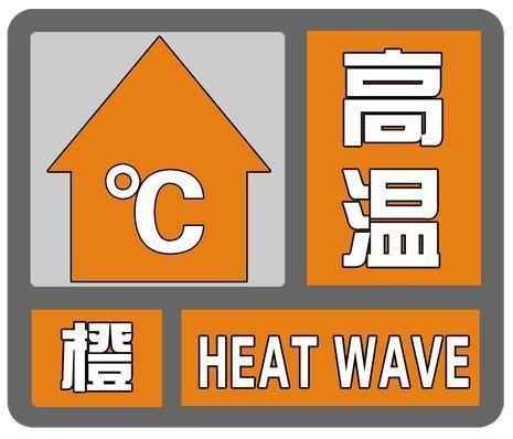 海丽气象吧|潍坊发布高温橙色预警信号 部分地区可达40℃以上