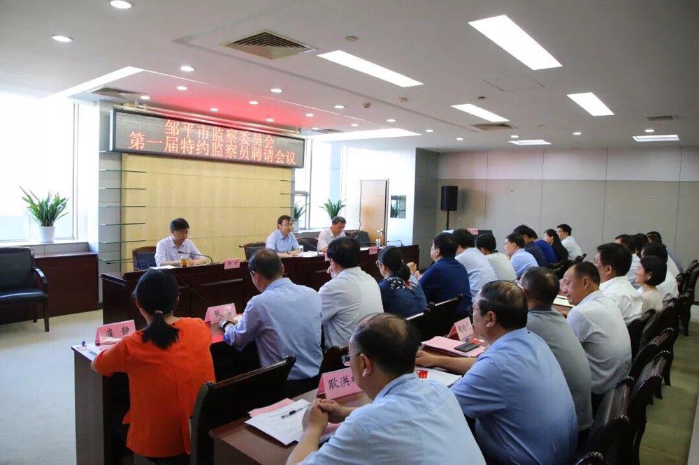 邹平市召开第一届特约监察员会议 20名不同领域的代表被聘请特约监察员