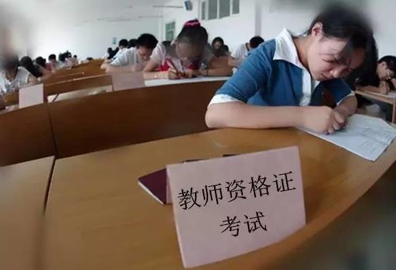 山东中小学教师资格面试工作结束!6月11日可查结果