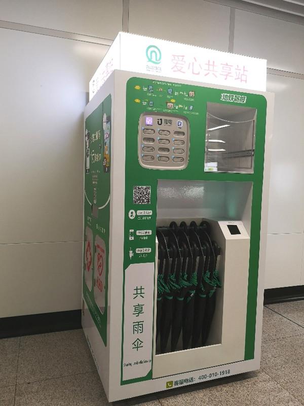"""太方便啦!""""爱心共享站""""遍布60个青岛地铁车站"""