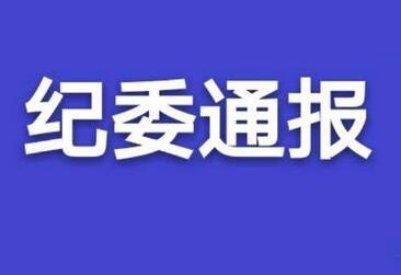 东营市纪委通报2起违反中央八项规定精神典型问题