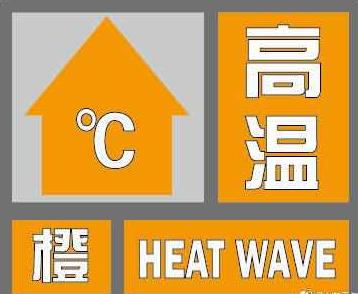 海丽气象吧 | 山东今年首次发布高温橙色预警 23日最高温可达39℃