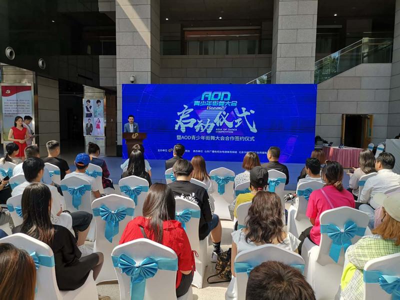 AOD青少年街舞大会启动 选手可两种方式报名设五大赛区