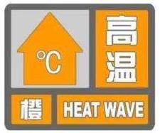 海丽气象吧丨滨州发布今年首个高温橙色预警 明天最高温将达38℃
