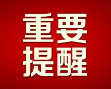 博兴县公布2019年交叉路口道路交通安全隐患路段