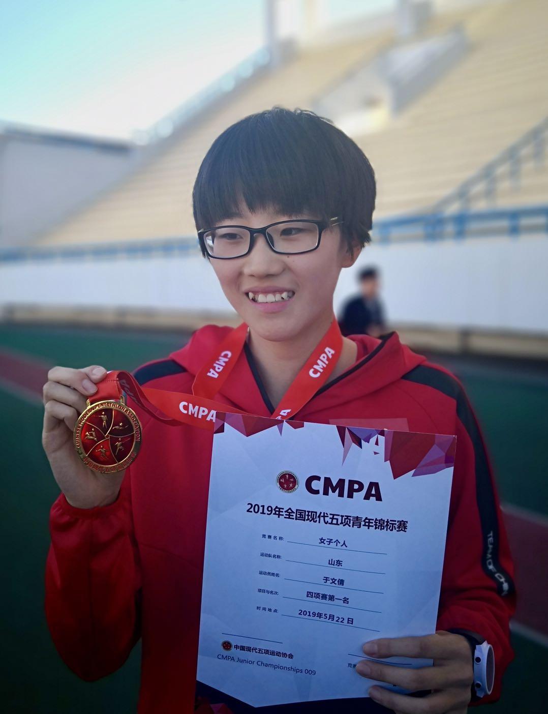 全国现代五项青少年锦标赛开赛 山东于文倩夺女子青年组个人冠军
