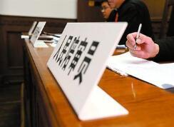 博兴首批80名人民陪审员上岗 来自各行行业人民群众