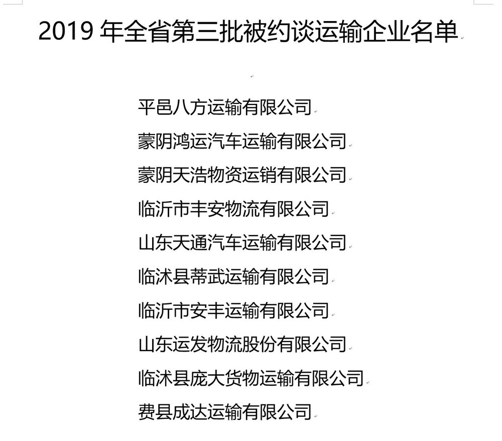 山东交警集中曝光一批交通违法企业