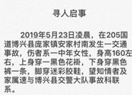 23日凌晨博兴县发生一起交通事故 一女子受伤急寻家属