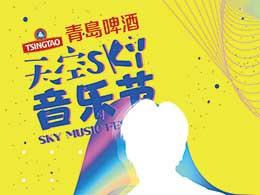 30秒丨汪苏泷、谢天笑、痛仰乐队……这个6月,来青岛啤酒•天空音乐节感受魅力!