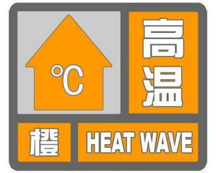 海丽气象吧|37℃+!临沂发布高温橙色预警信号