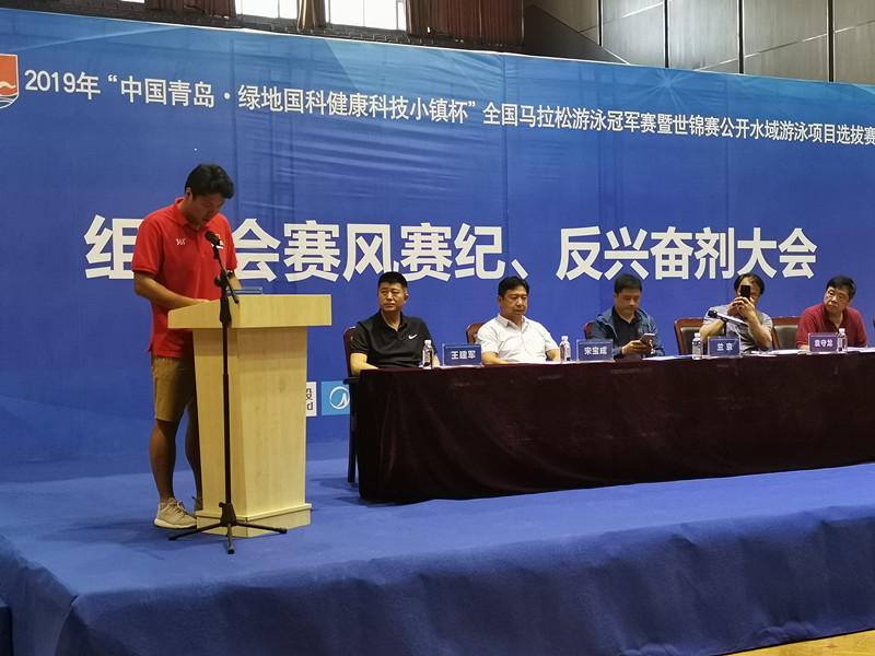 """全国马拉松游泳冠军赛济南举行 """"反兴奋剂""""成重中之重"""