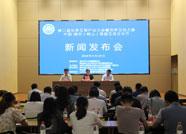 第二届世界艾草产业大会暨中国·潍坊(峡山)首届艾灸文化节将举行