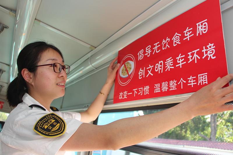 @青岛人注意!这三条公交线路车厢内禁止吃东西