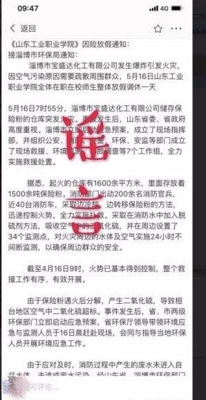 因造谣传谣扰乱公共秩序 淄博三人被处罚