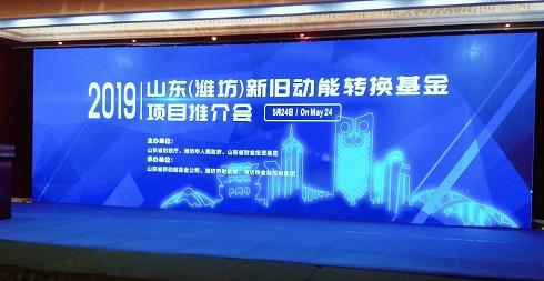 山东新旧动能转换基金项目推介潍坊首秀 资本发力助山东转型