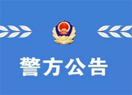 滨城警方喊你来报案!这家公司涉嫌非法吸收公众存款被查