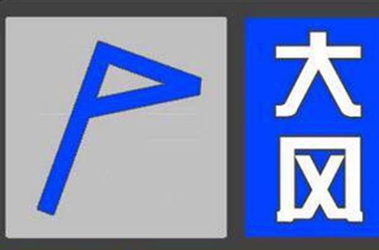 海丽气象吧   淄博发布大风蓝色预警 出门这几点得注意