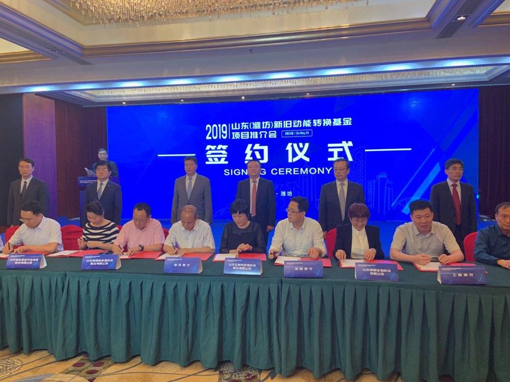 山东(潍坊)新旧动能转换基金项目推介会成功举办