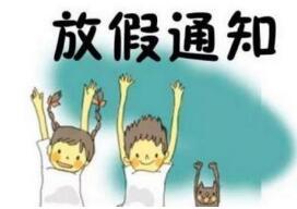 淄博中小学暑假放假时间出炉 家长快看看放几天?