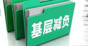 压减会议,控制报表材料.....山东省检察院出台十条举措为基层减负
