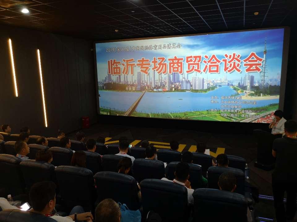 2019上海体博会临沂专场商贸洽谈会圆满举行