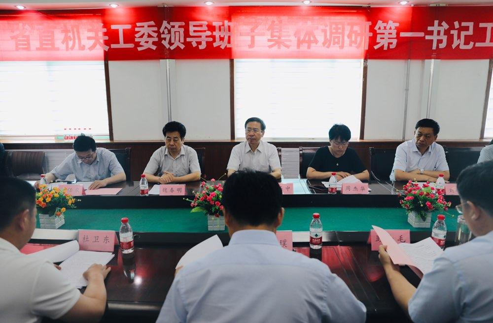 省委省直机关工委领导班子集体调研省派第一书记工作