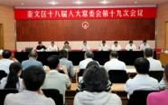 潍坊奎文区发布最新人事任免名单 涉及多个政府部门