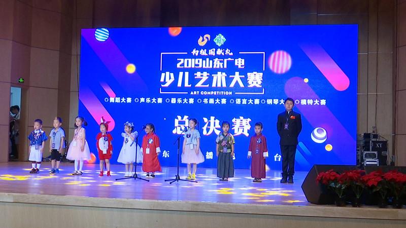 37秒丨展示快乐童真,2019山东广电少儿艺术大赛总决赛开赛