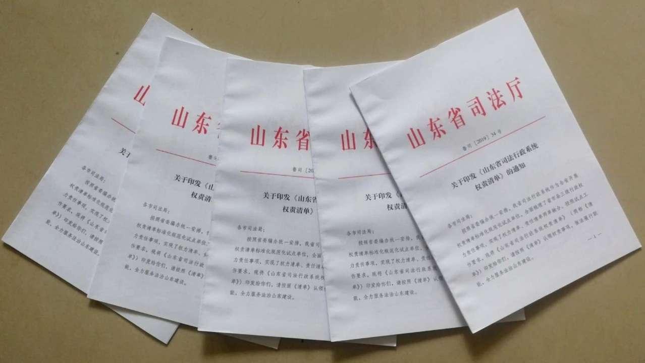 省司法厅公布《山东省司法行政系统权责清单》,共8类47项
