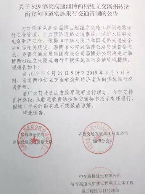 29日起淄博西枢纽立交匝道滨州转济南方向实施限行交通管制