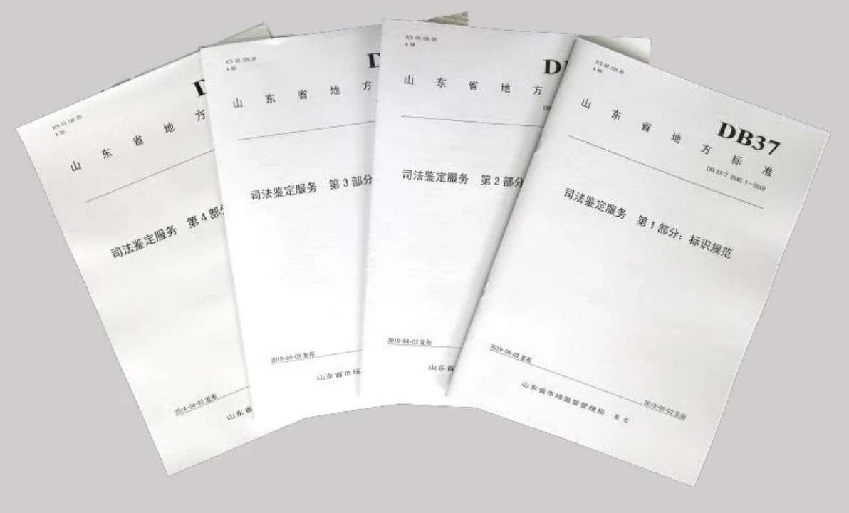 山东印发《通知》,在全省司法鉴定行业推行服务标准化