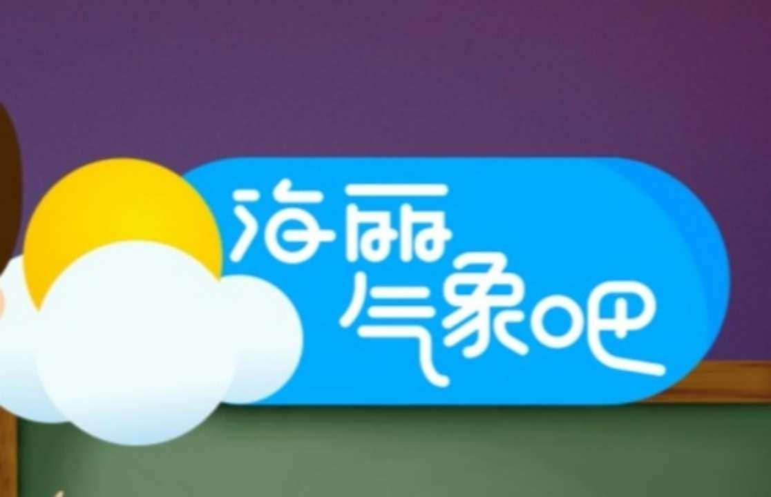 海丽气象吧丨滨州市发布雷电黄色预警 明天最高温度26℃