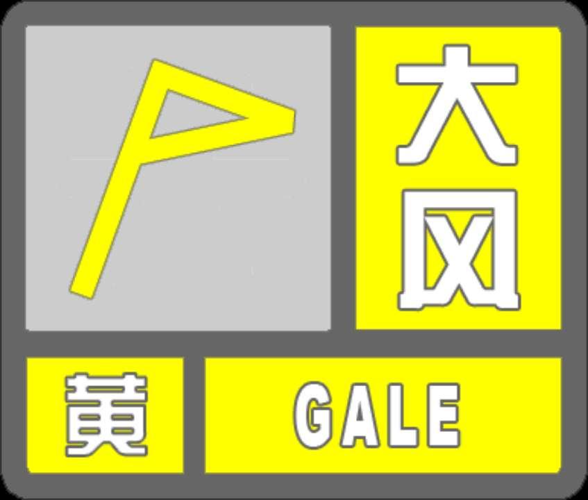 海丽气象吧丨滨州发布大风黄色预警 今夜阵雨或伴有雷电和局地冰雹