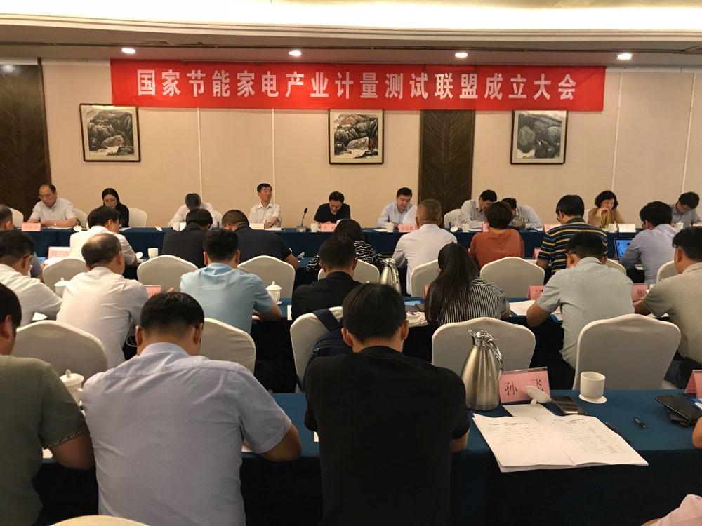 又一国家级平台!国家节能家电产业计量测试联盟在济南成立