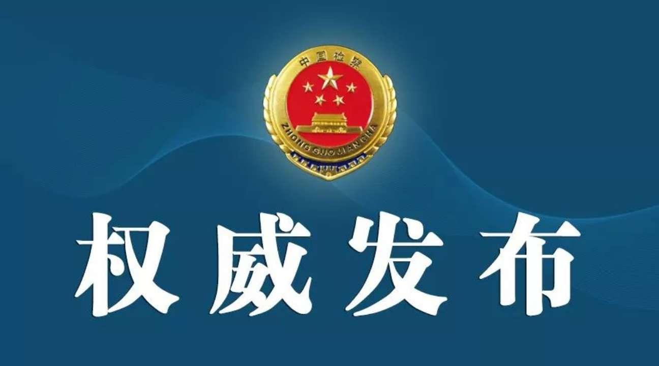 无棣县原盐业生产办公室副主任张宝栋被开除党籍和公职