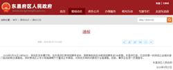 网曝某教育机构压中教师招聘考试原题,聊城东昌府区已展开调查