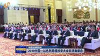 动能转换看落实|2019中国—以色列跨境投资大会在济南举办