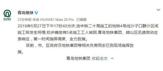 青岛地铁4号线坍塌事故被困5人中3人已找到,均无生命体征