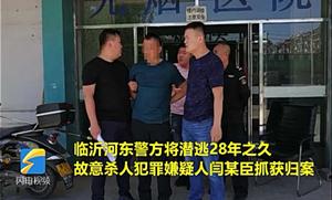 41秒|八千里路云和月 河东警方抓获潜逃28年杀人逃犯