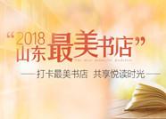 """2018年""""山东最美书店""""名单公示啦,看看你去过几家?"""