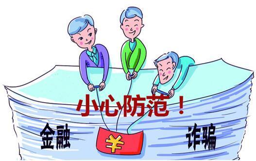 """网恋对象推荐购买""""金融投资"""" 聊城一女子被骗50万元"""