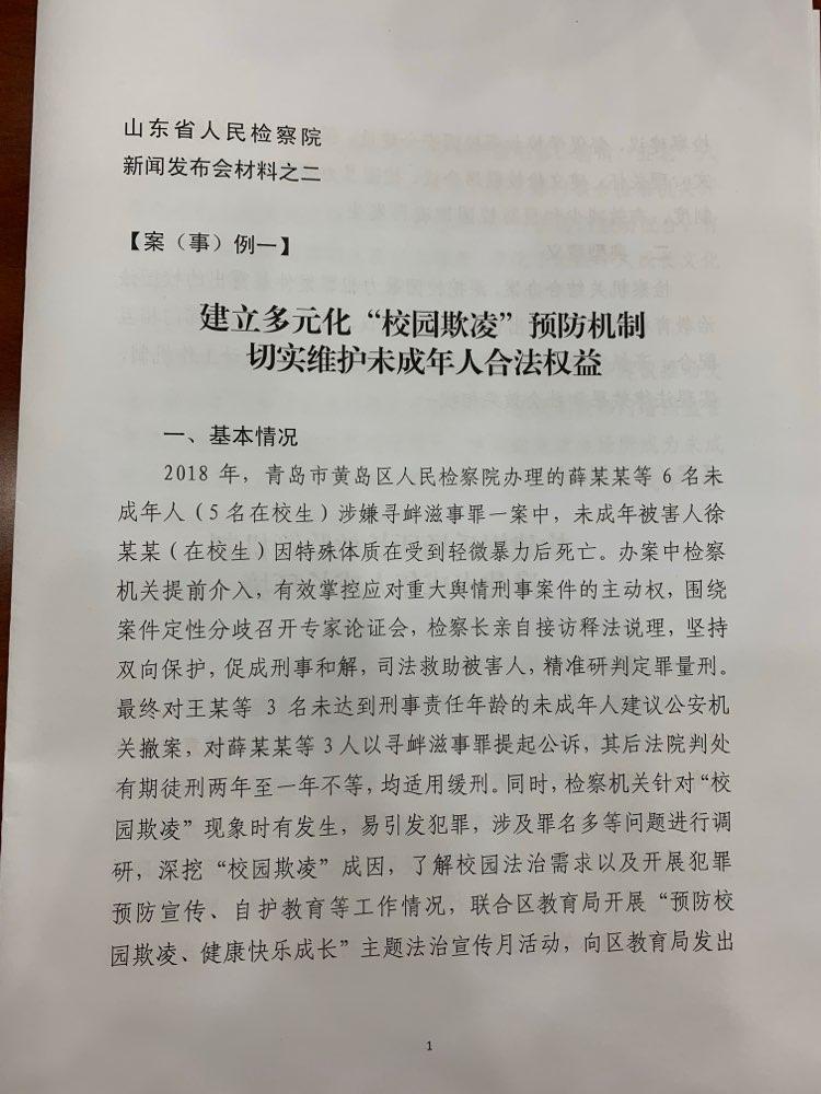 山东省检察院通报7起未成年人犯罪典型案例