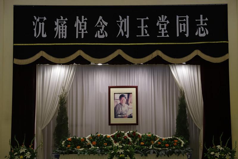 山东籍著名作家刘玉堂遗体告别仪式在济南举行