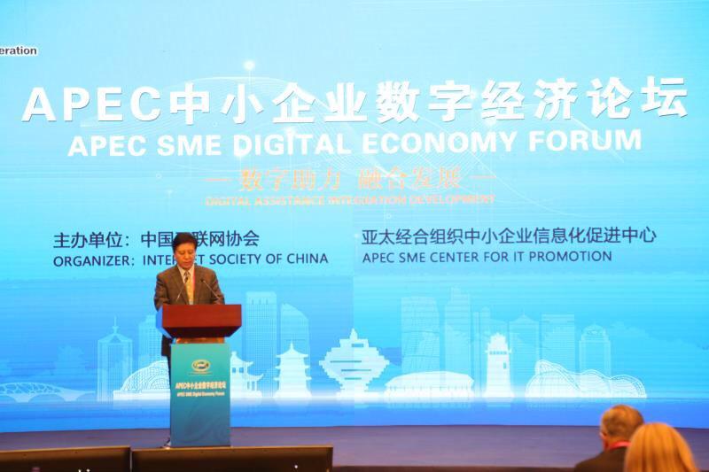 APEC中小企业数字经济论坛在青岛成功召开