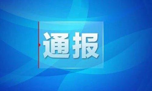 两家公司被通报 一年内禁止参与滨州市公共资源交易活动