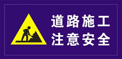 注意!6月1日起临清大众路(青年路至红星路)段封闭施工