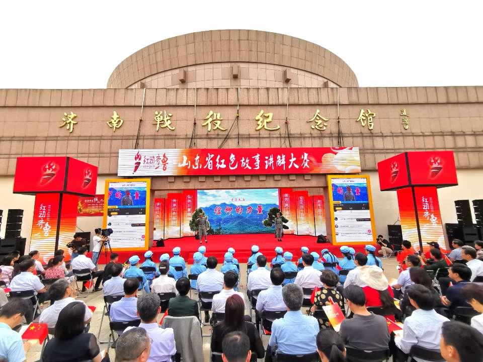"""让红色文化资源活起来,""""红动齐鲁""""山东省红色故事讲解大赛启动"""